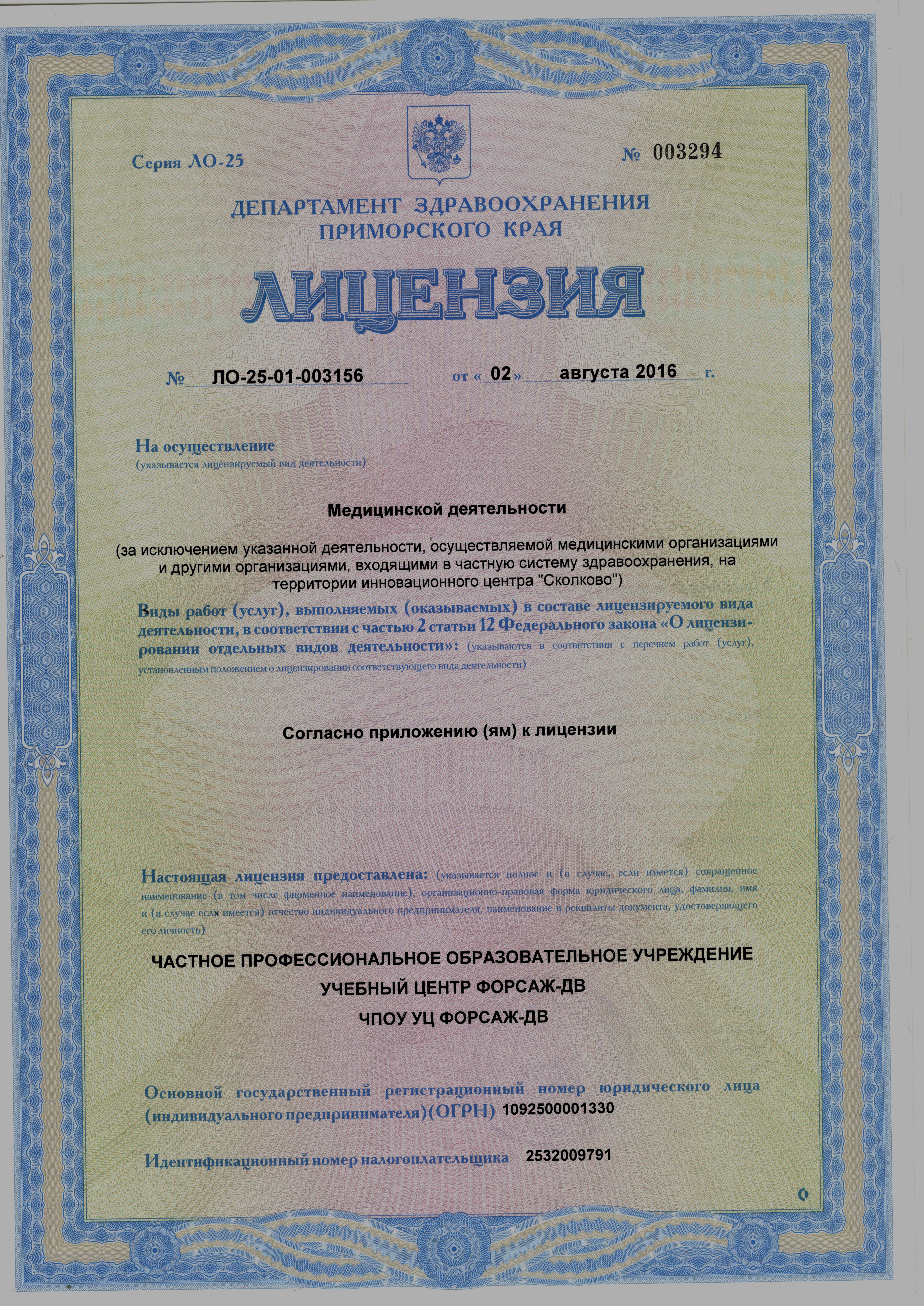 Лицензия на ведение медицинской деятельности