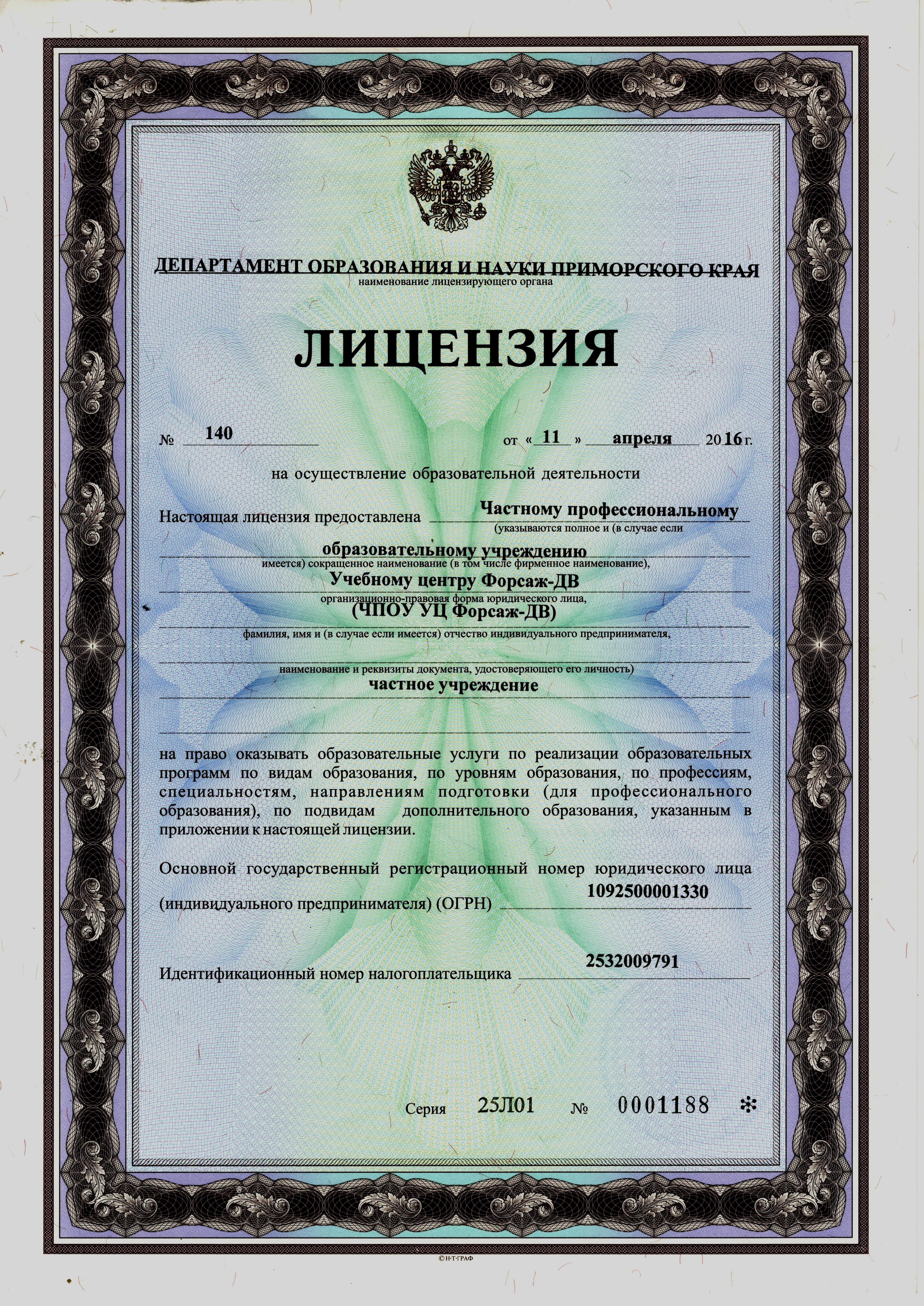 Лицензия образовательной деятельности