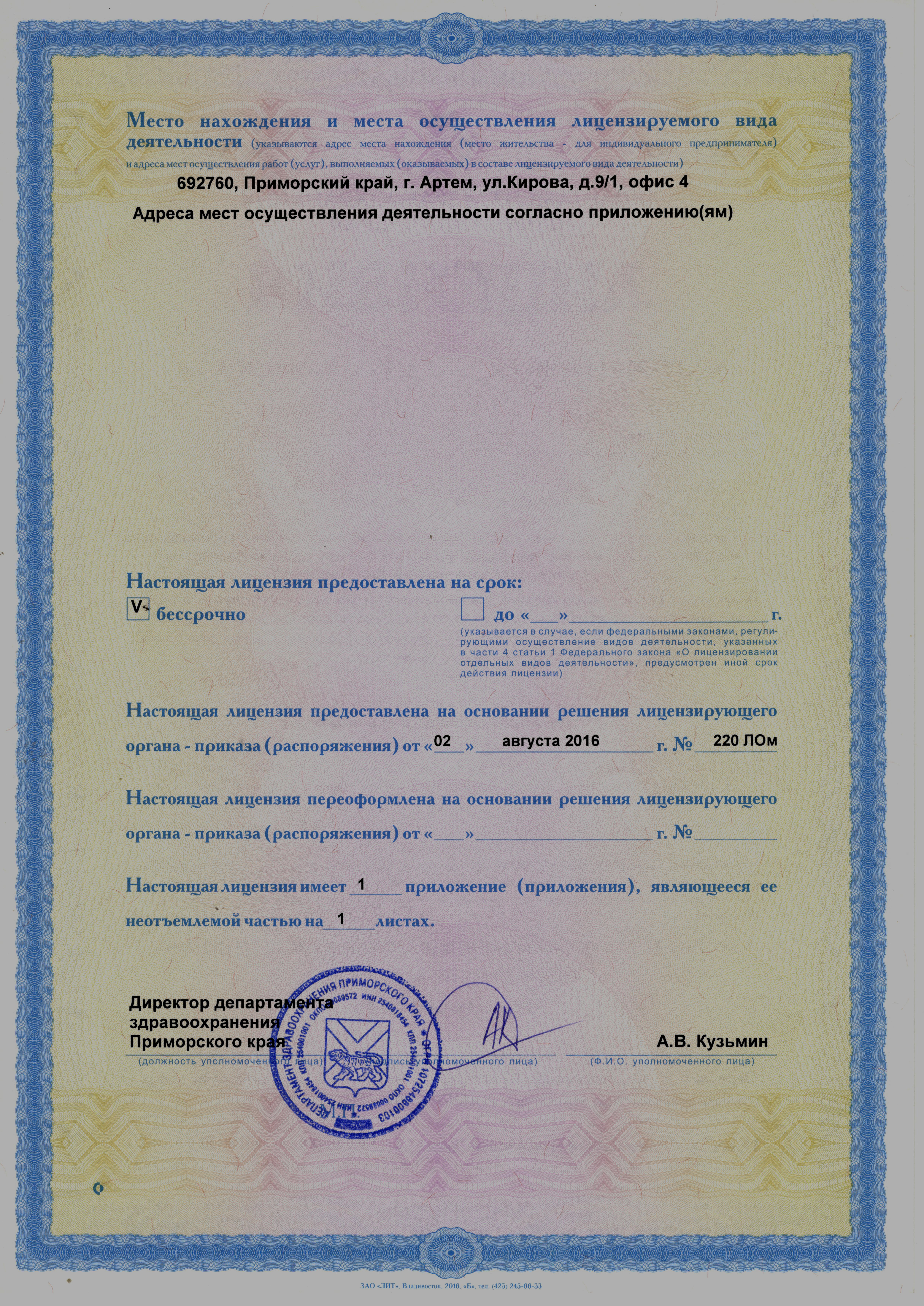 Лицензия на ведение медицинской деятельности(оборотная сторона)